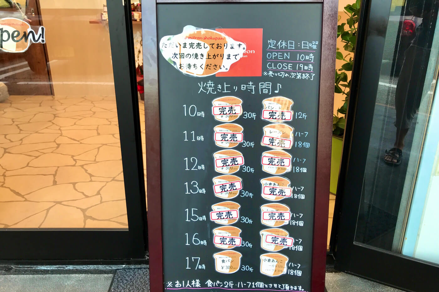 食パン専門店 Le Mitron(ル・ミトロン)メニュー