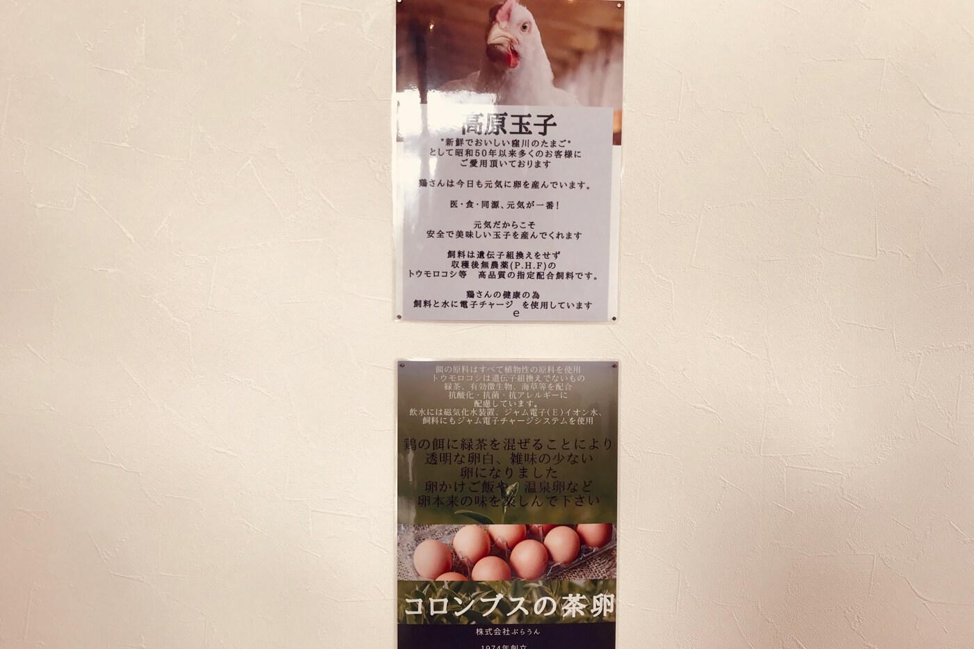 こっこらんど高須店内に掲示された高原玉子とコロンブスの茶卵の説明解説