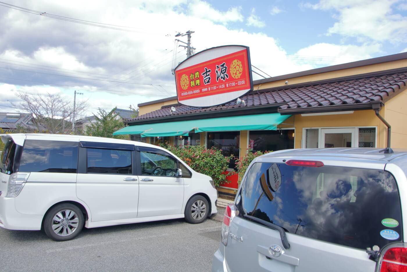 台湾料理 吉源 外観