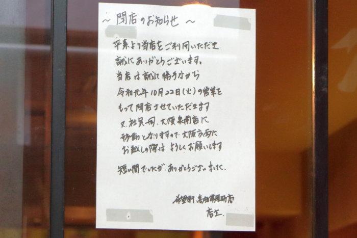 希望軒 高知帯屋町店 店頭に貼られた閉店のお知らせ