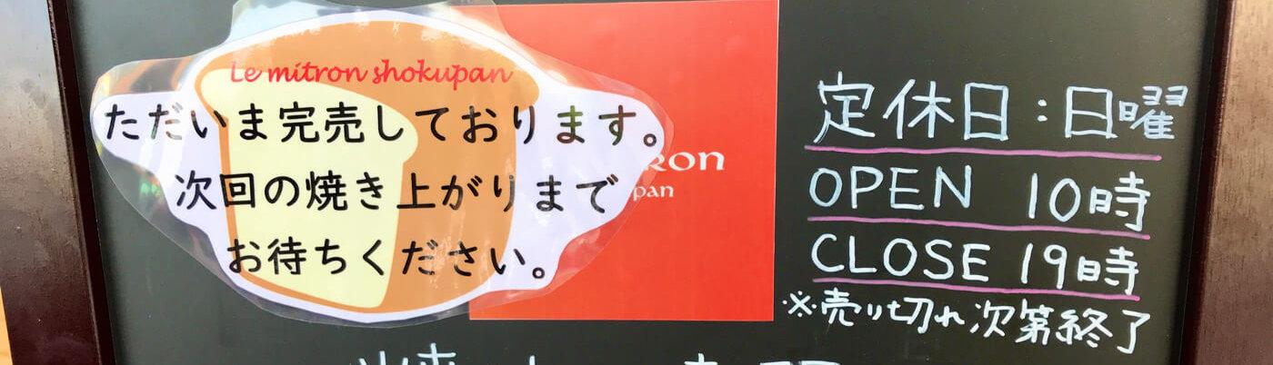 食パン専門店 Le Mitron(ル・ミトロン)営業時間 定休日