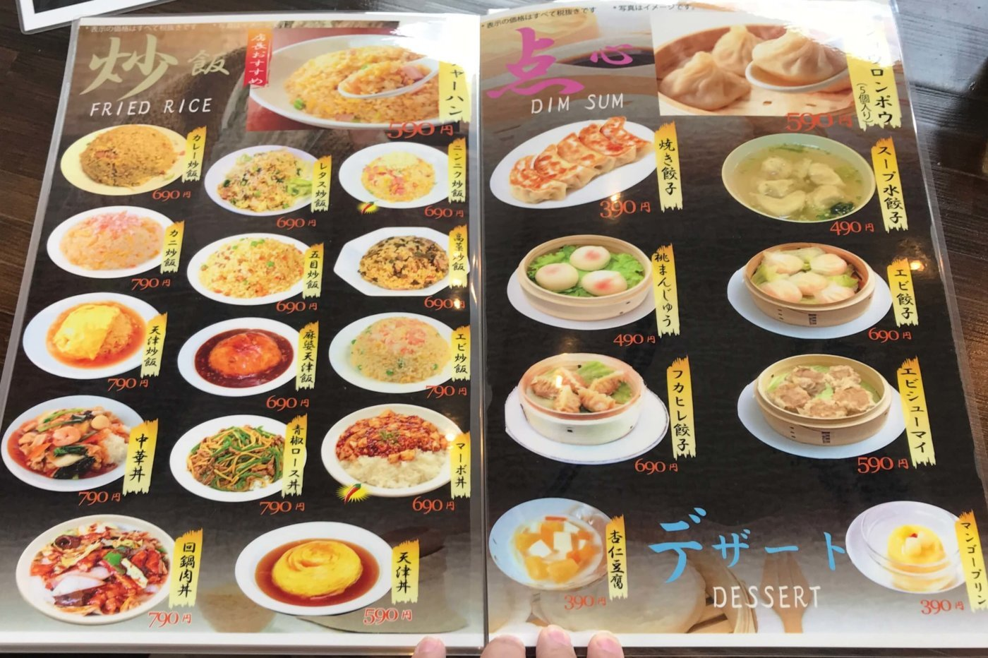 台湾料理 吉源 メニュー