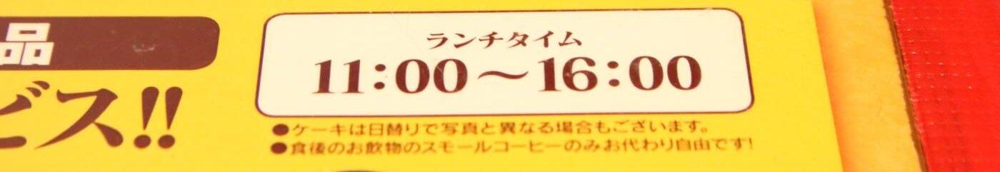 焼肉菜館 大五郎 ランチの営業時間