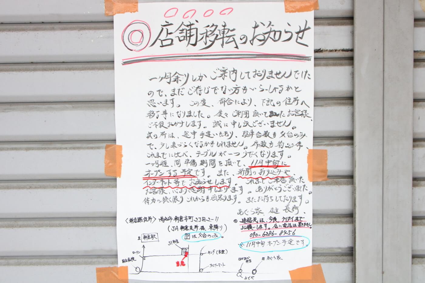 高知市朝倉のラーメン食堂あぐら家 移転前の店先に貼られた 移転のお知らせ
