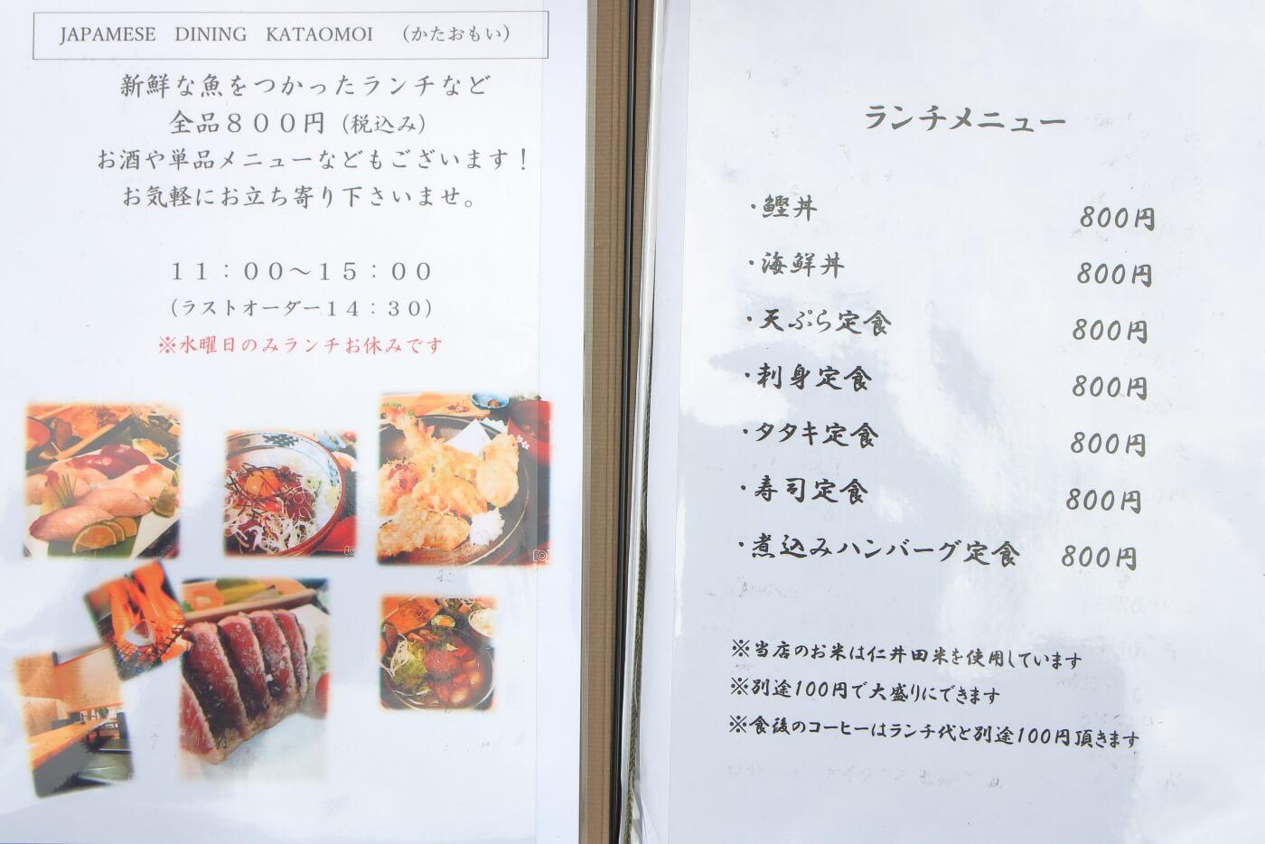 高知市の居酒屋 kataomoi(かたおもい)ランチメニュー