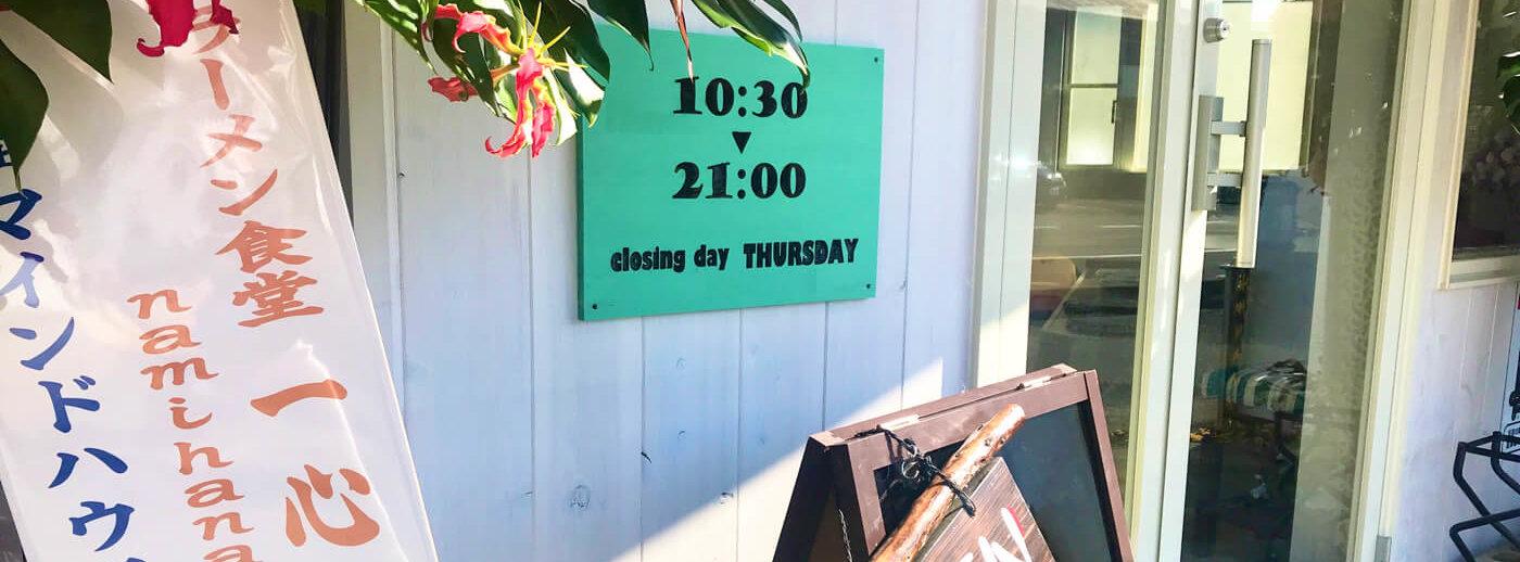 らーめん食堂 一心 namihana 店先に貼られた営業時間と定休日の案内