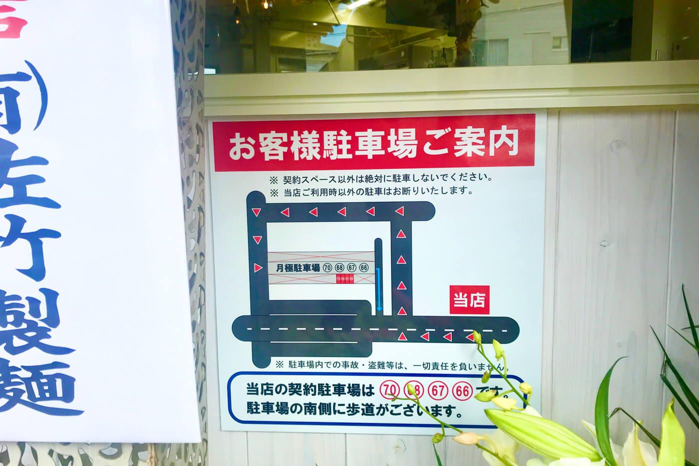 らーめん食堂 一心 namihana 店先に貼られた契約駐車場案内
