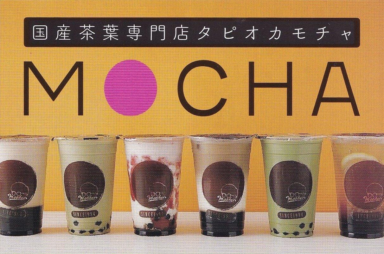 国産茶葉専門店タピオカMOCHA(モチャ)高知店 メニュー
