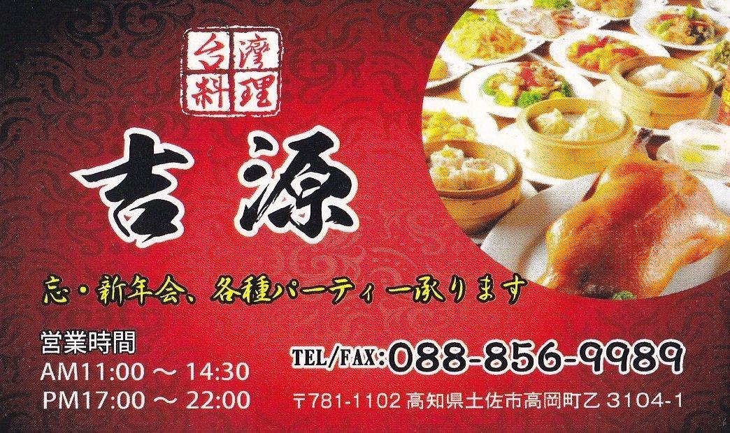 台湾料理 吉源 所在地 営業時間  電話番号