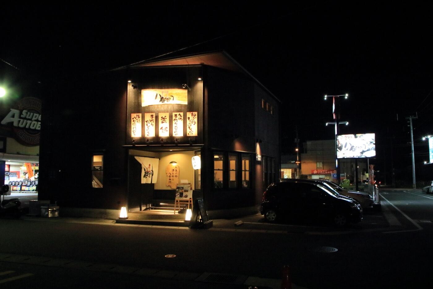 高知市の居酒屋 土佐八右衛門(とさはちえもん) 外観