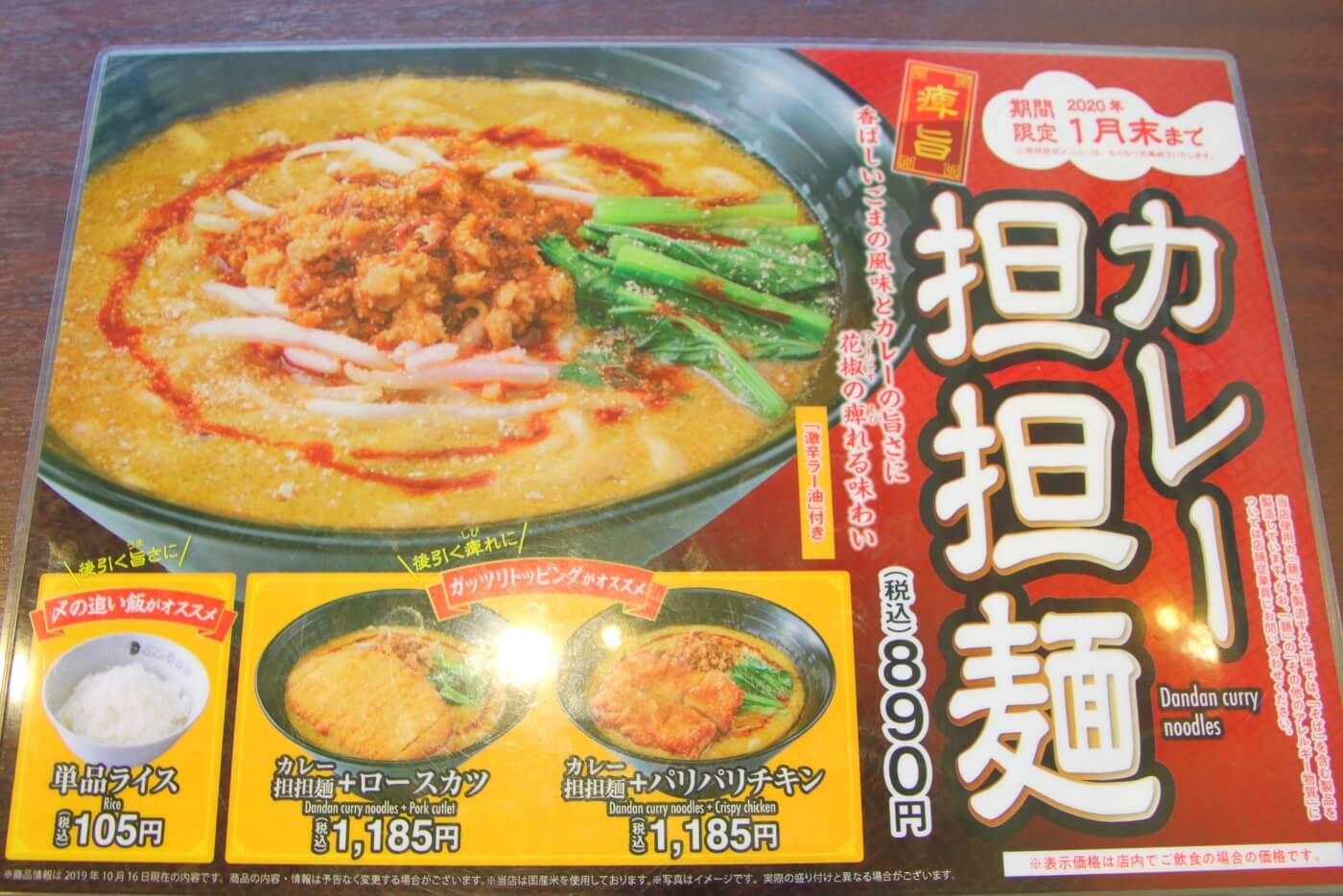 ココイチ カレー担々麺のメニュー
