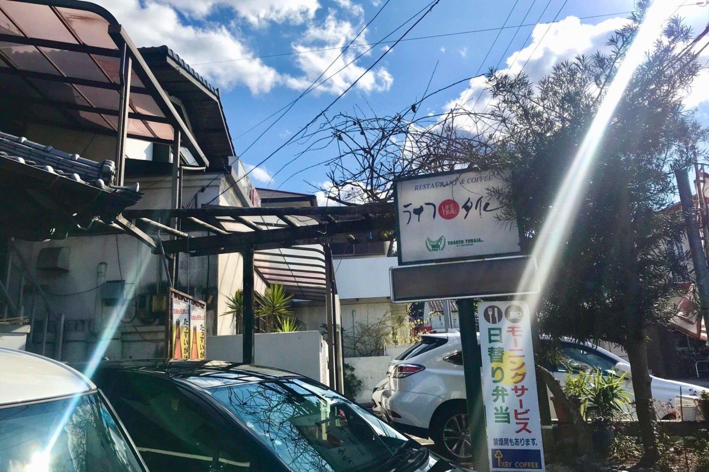 高知市のレストラン ライフタイムの外観
