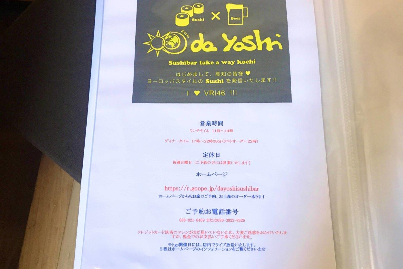 da yoshi sushibar(ダ ヨシ スシバー)営業時間と定休日