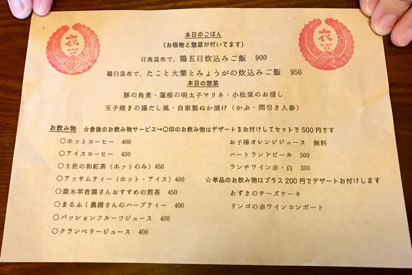 衣ヶ島食堂 メニュー