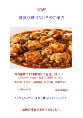 da yoshi sushibar(ダ ヨシ スシバー)新ランチメニューの麻婆豆腐丼