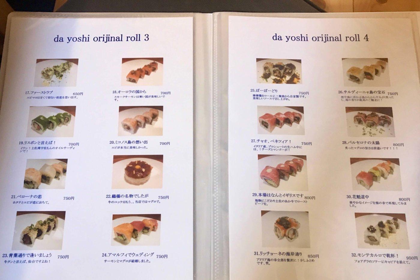 da yoshi sushibar(ダ ヨシ スシバー)メニュー
