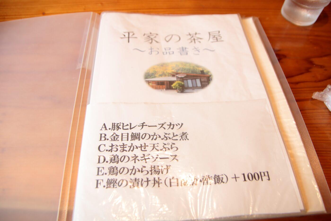 平家の茶屋 メニュー