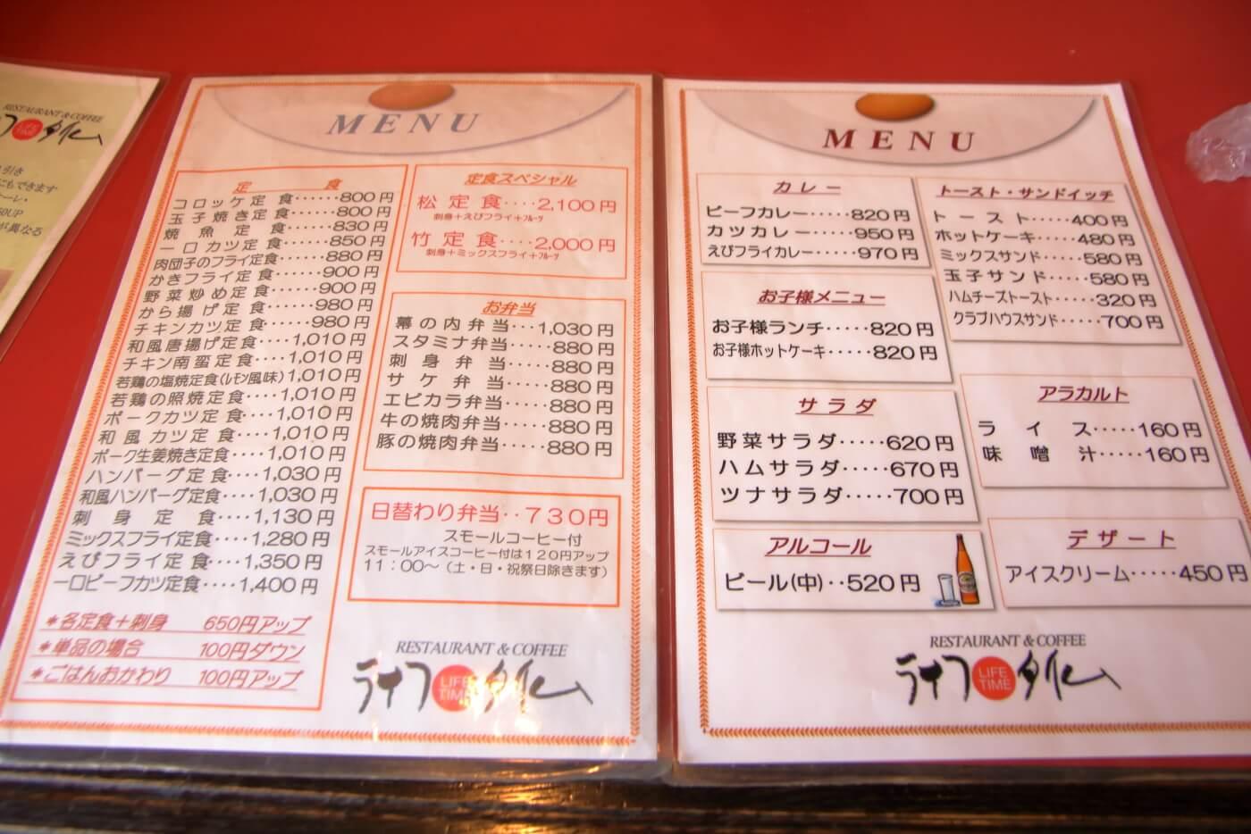 高知市のレストラン ライフタイムのメニュー