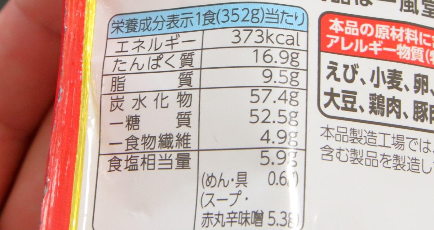 セブンイレブンの冷凍ラーメン 一風堂 博多ちゃんぽん!