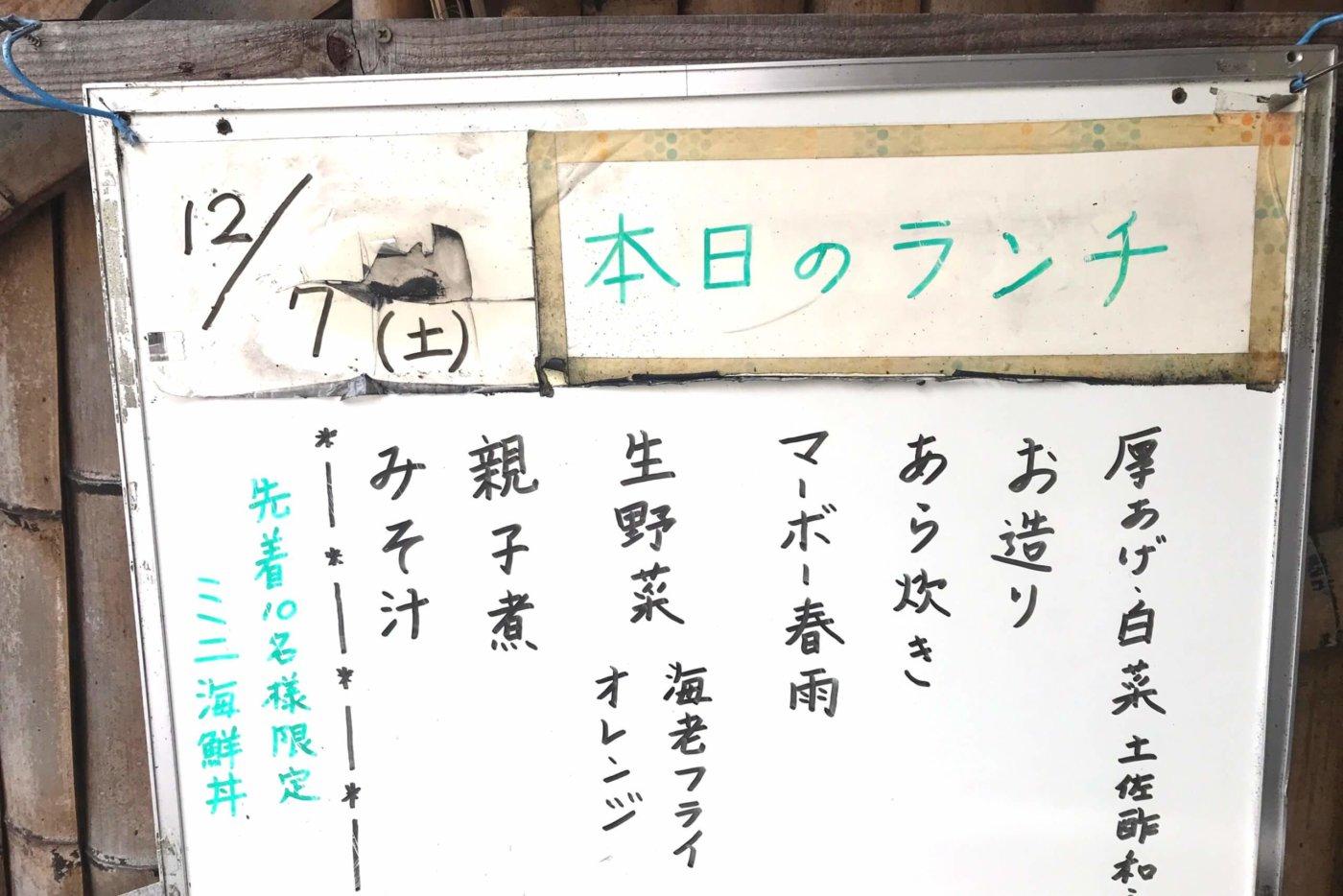 居食倶楽部 旬家(じゅんや) 店先に掲載された本日のランチの内容
