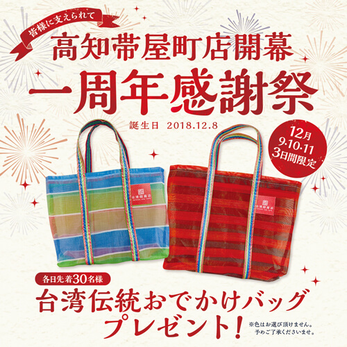 台湾甜商店・高知帯屋町店・一周年記念