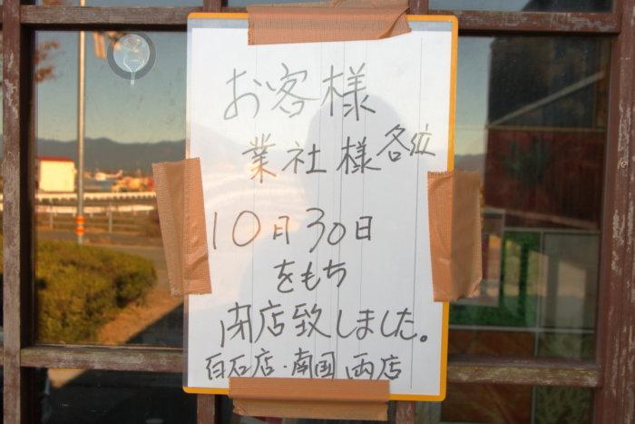 ビストロ セルフィーユ 店先に貼られた閉店のお知らせ