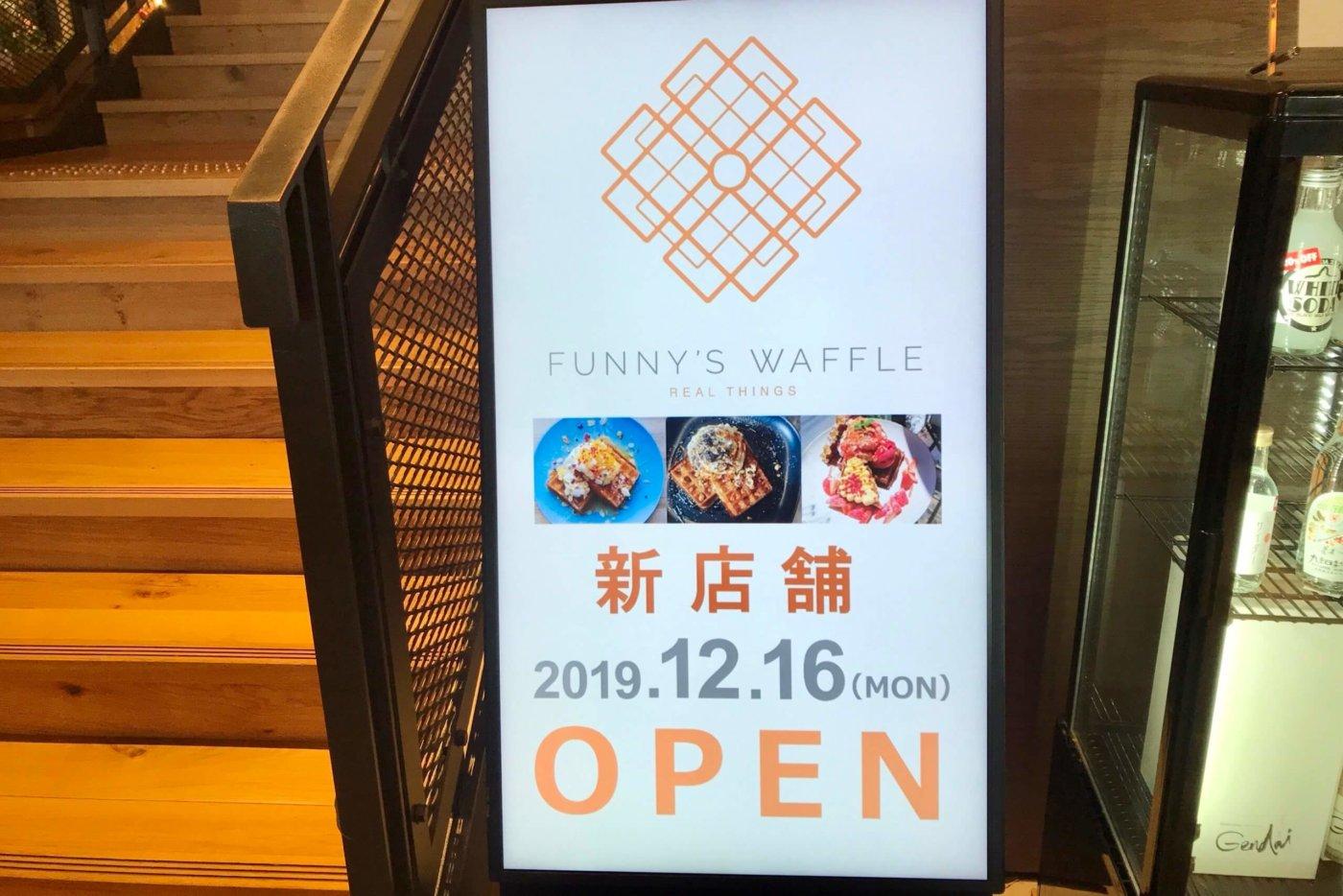 高知蔦屋書店の新店舗 ファニーズワッフルのオープン予定日告知