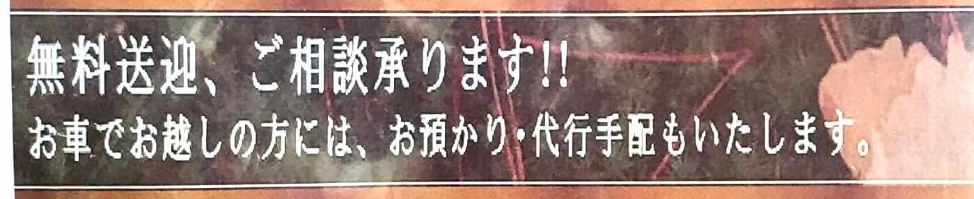 居食倶楽部 旬家(じゅんや) 無料送迎の案内