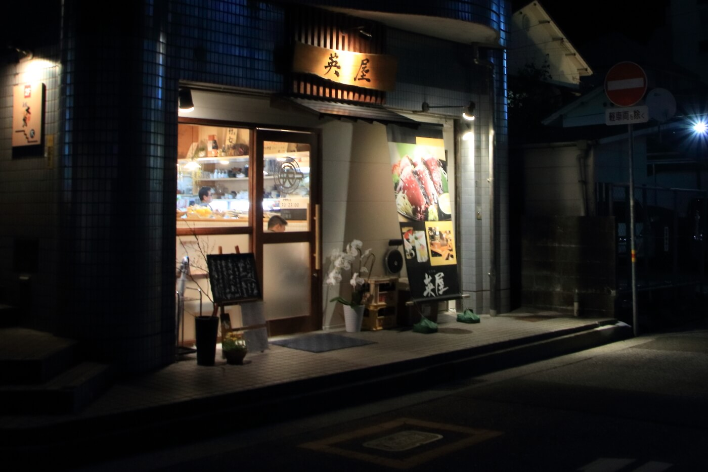 リニューアルオープンした高知市の居酒屋英屋の外観