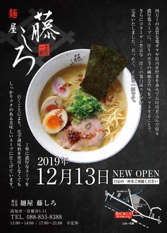 麺屋 藤しろ高知店のオープン日告知のチラシ