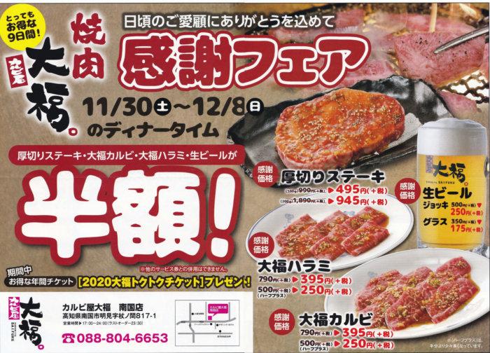 焼肉大福南国店 感謝フェアのチラシ