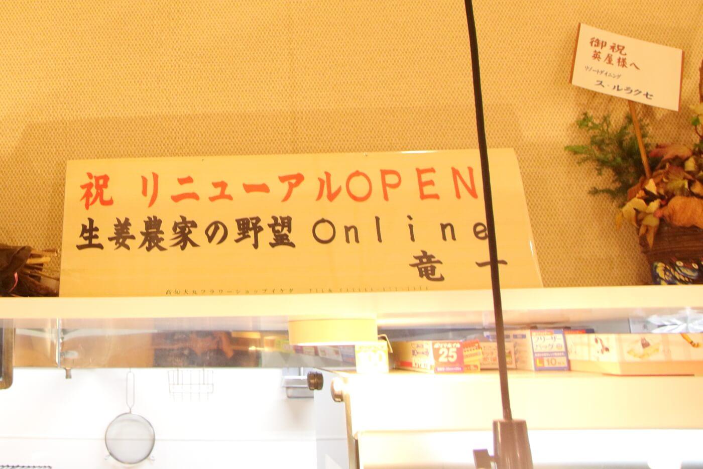 リニューアルオープンした高知市の居酒屋英屋の内観