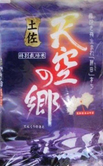 ダヨシスシバーの米は高知県産米 天空の郷使用