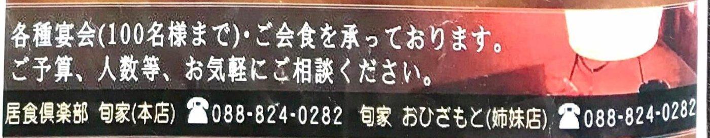 居食倶楽部 旬家(じゅんや) 宴会の案内