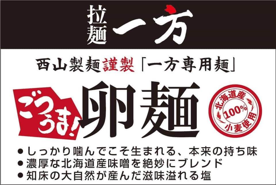 拉麺一方 西山製麺使用のお知らせ