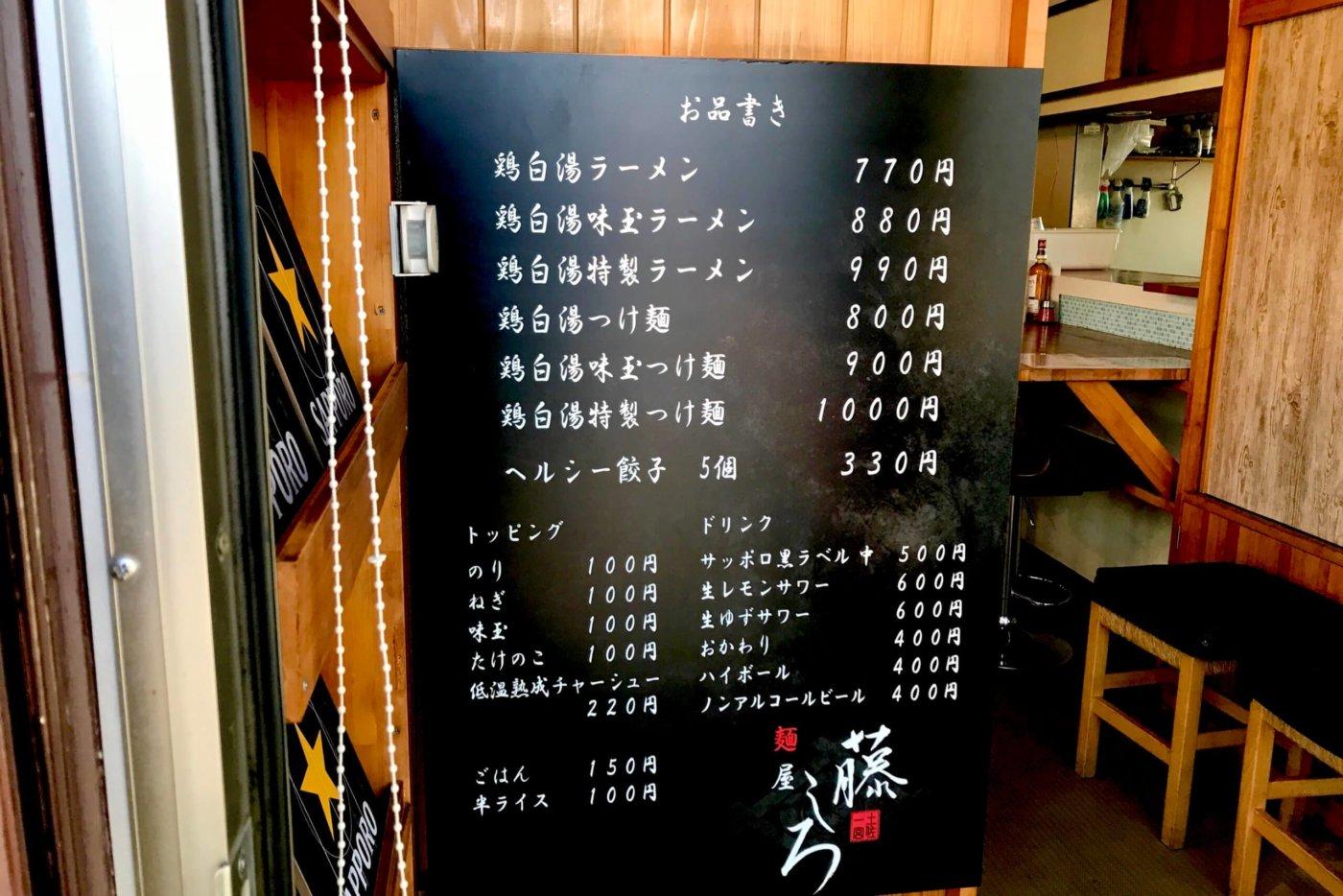 麺屋 藤しろ高知店 メニュー