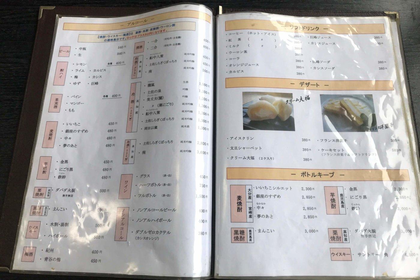 居食倶楽部 旬家(じゅんや) メニュー