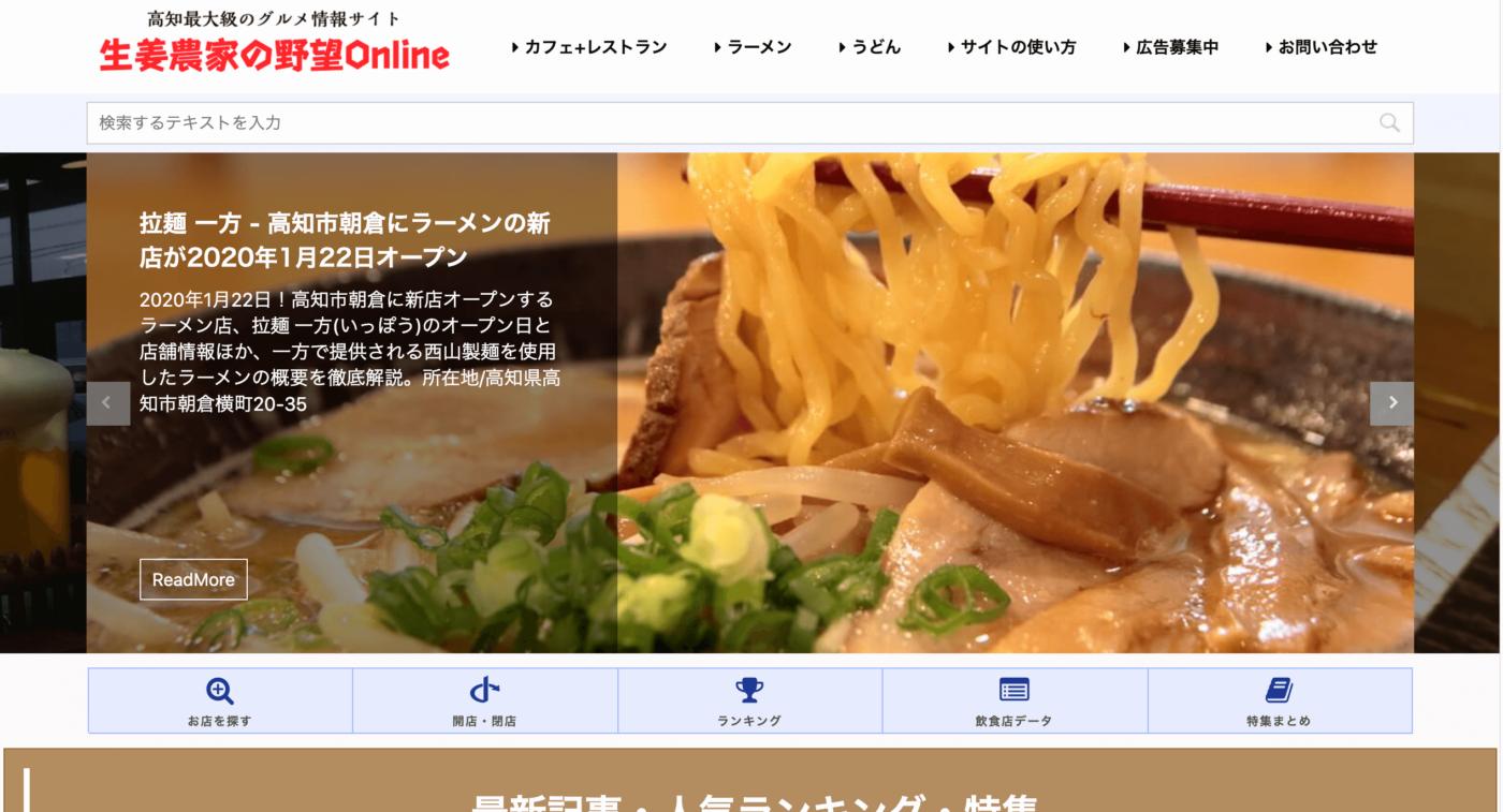 生姜農家の野望Online スクリーンショット