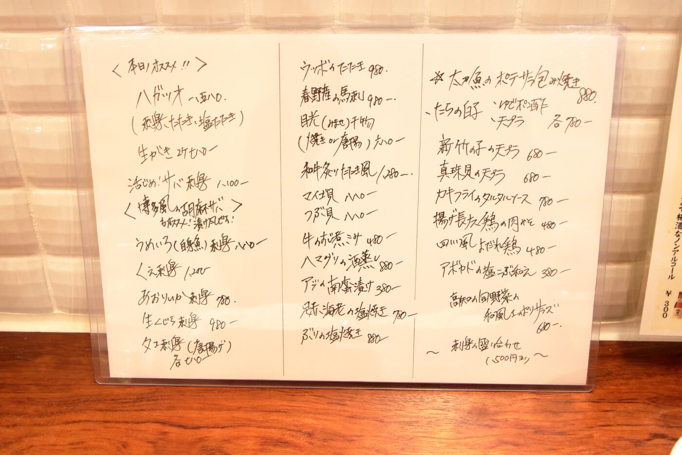 リニューアルオープンした高知市の居酒屋英屋のメニュー