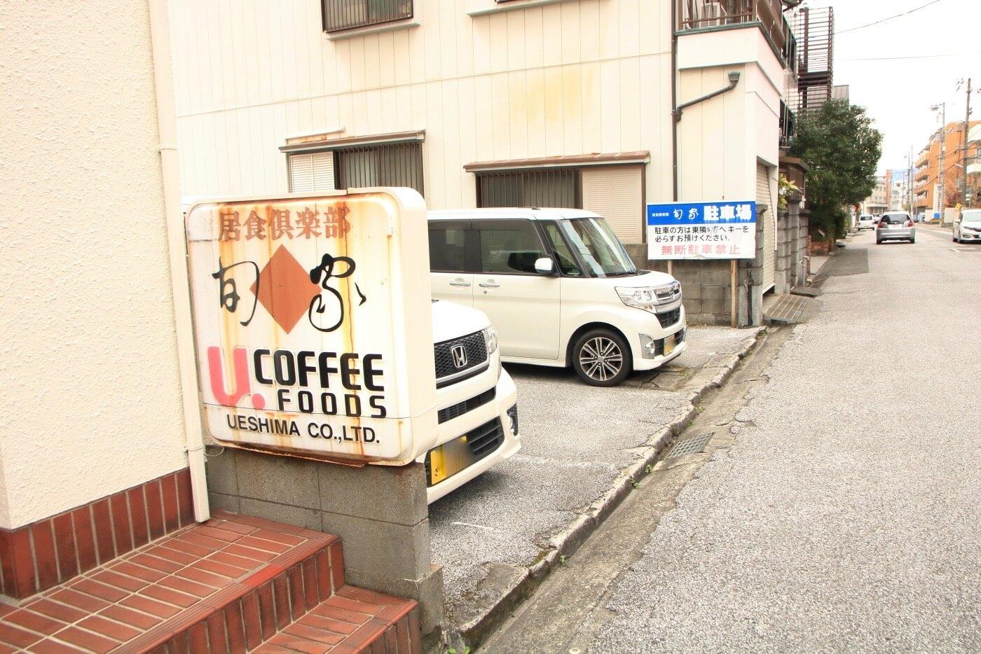 居食倶楽部 旬家(じゅんや) 駐車場