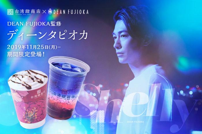 台湾甜商店 DEAN FUJIOKA監修ドリンク ディーンタピオカ