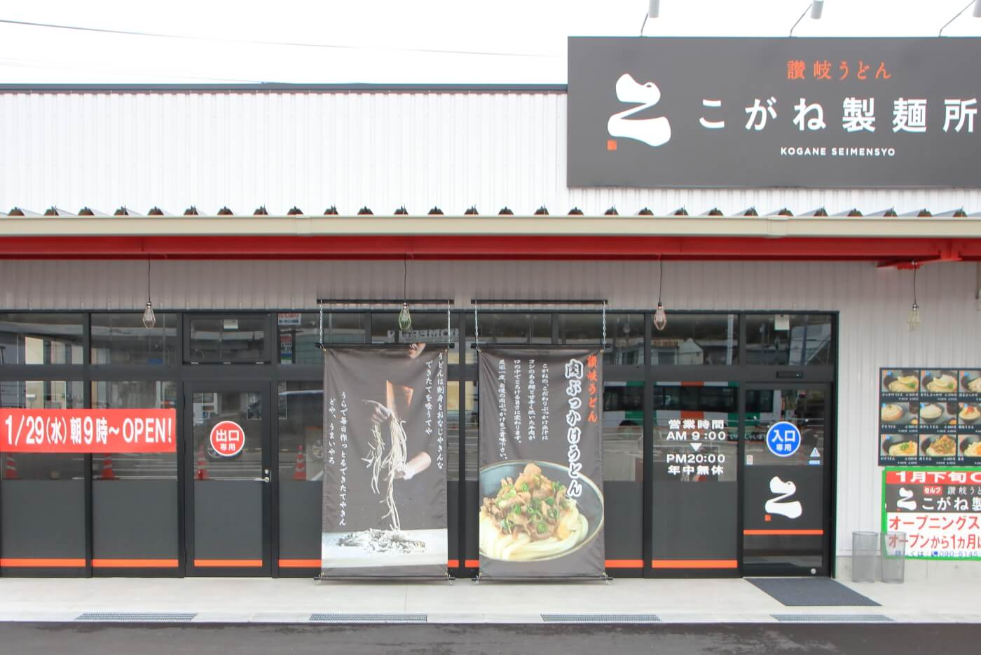 2020年1月29日にオープンする こがね製麺所の外観