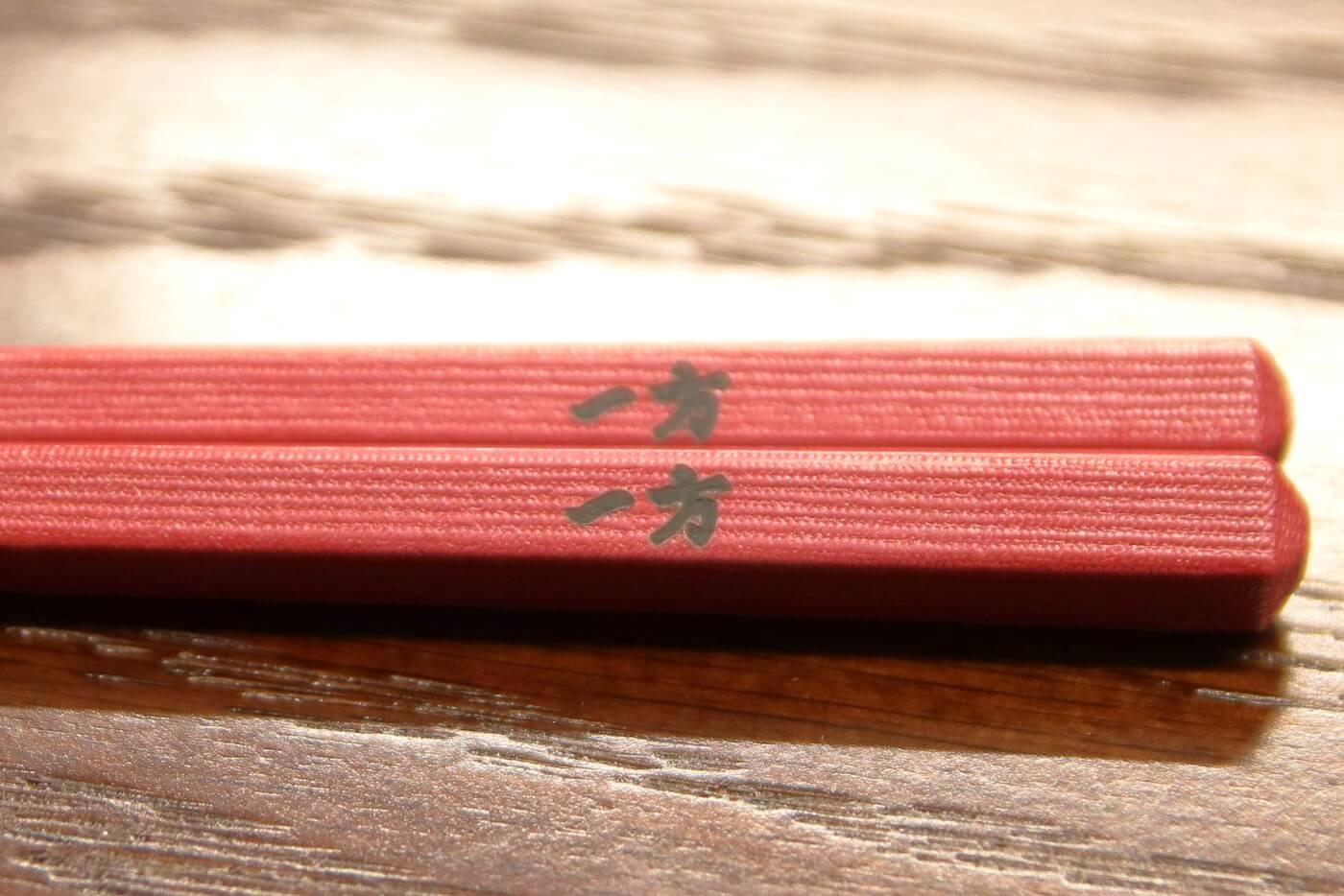 拉麺一方の箸