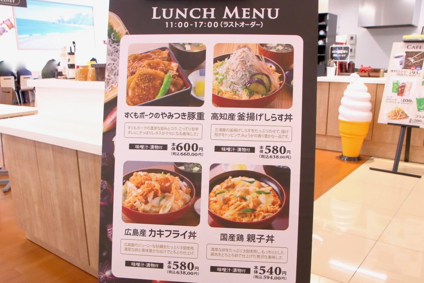 マルナカ高知インター店 フードコートのメニュー