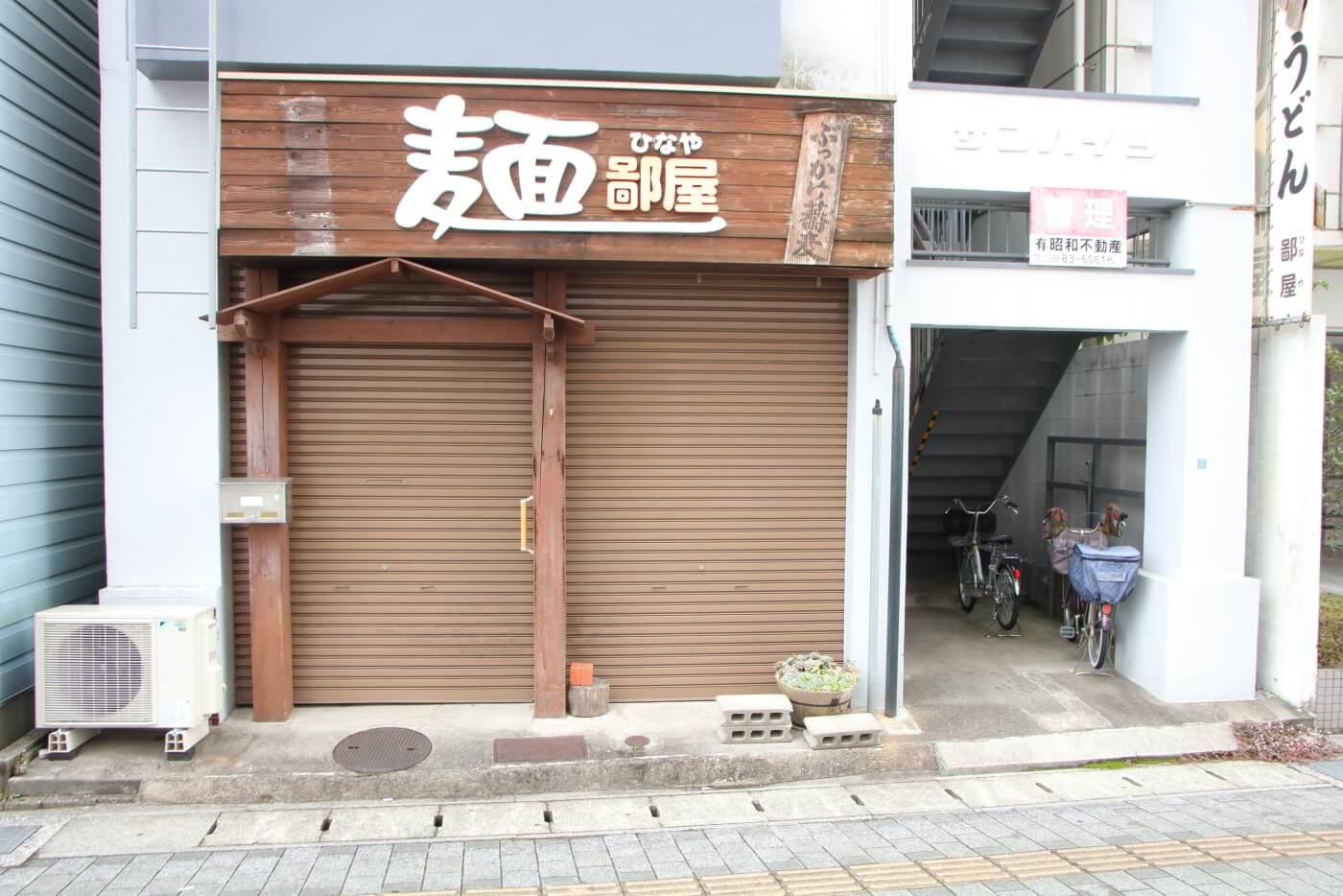 高知市の麺 鄙屋(ひなや) 閉業