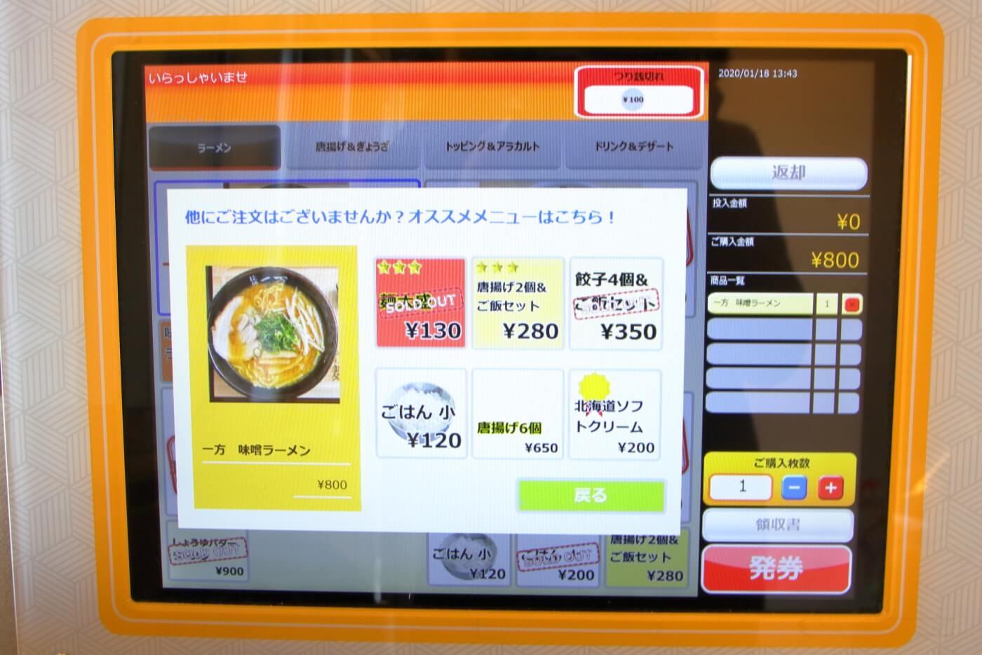 拉麺一方の券売機