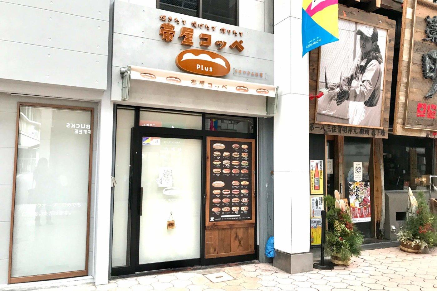 くまのPAN屋(くまパン)閉店