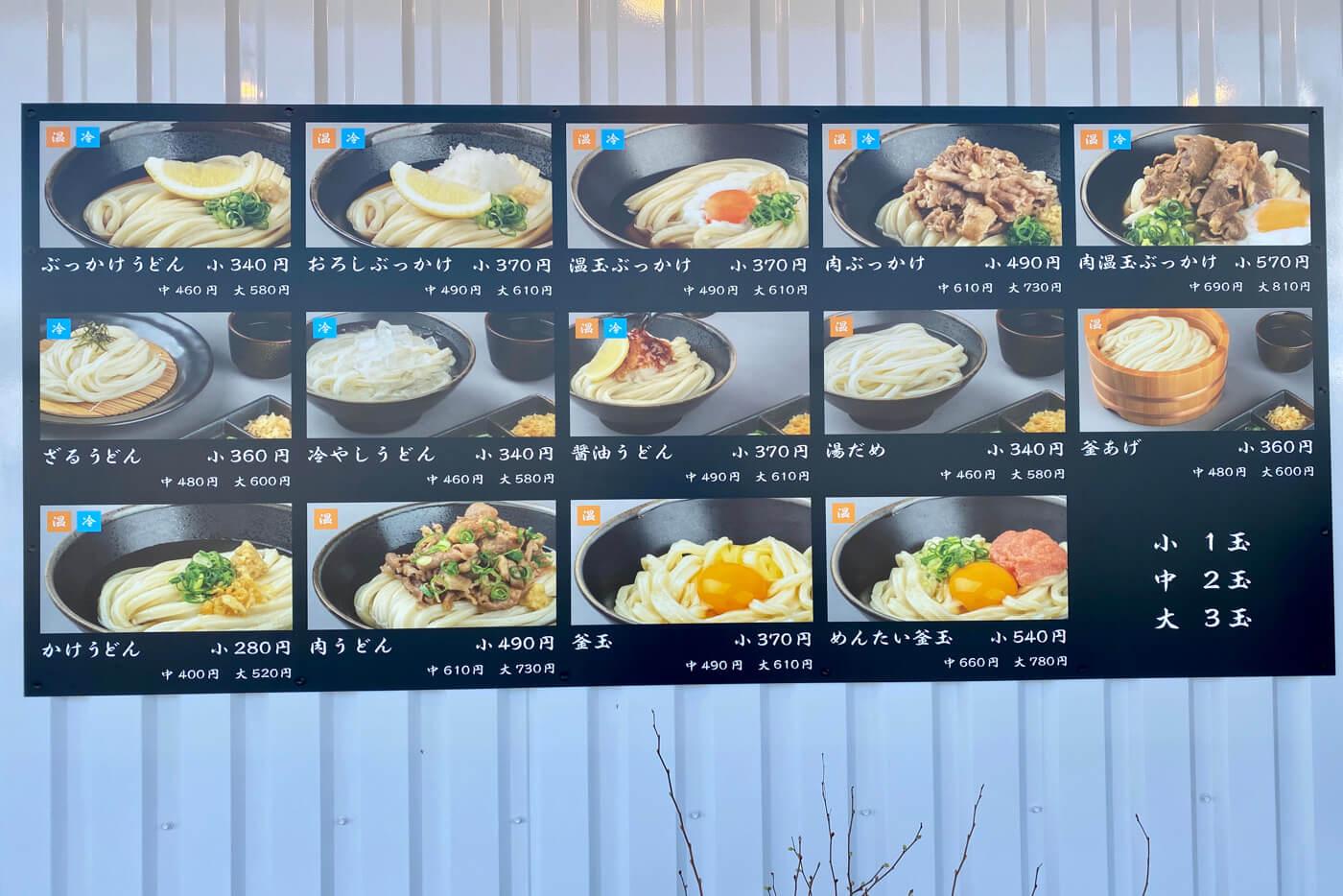 こがね製麺所 高知一宮店 メニュー