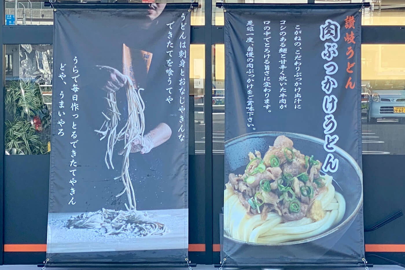 こがね製麺所 高知一宮店 外観