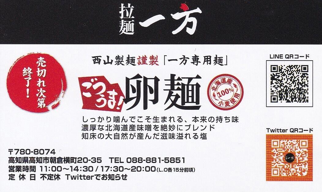 拉麺一方の所在地 営業時間 定休日 電話番号 SNS